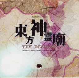 Ten Desires title screen